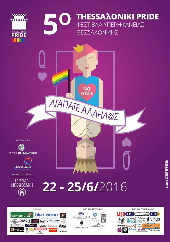 Αποτέλεσμα εικόνας για gay pride 2016 αφίσες Θεσσαλονίκη αγαπάτε αλλήλους