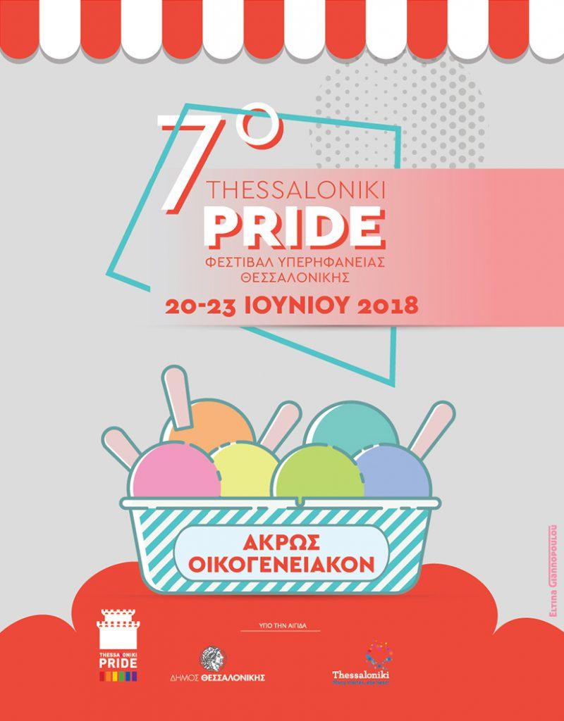 Thessaloniki Pride 2017 Poster GR