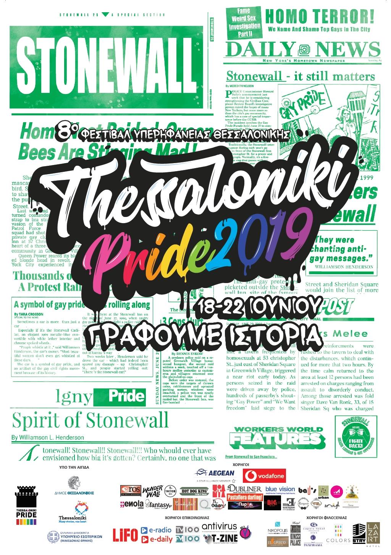 8th Thessaloniki Pride poster 2019