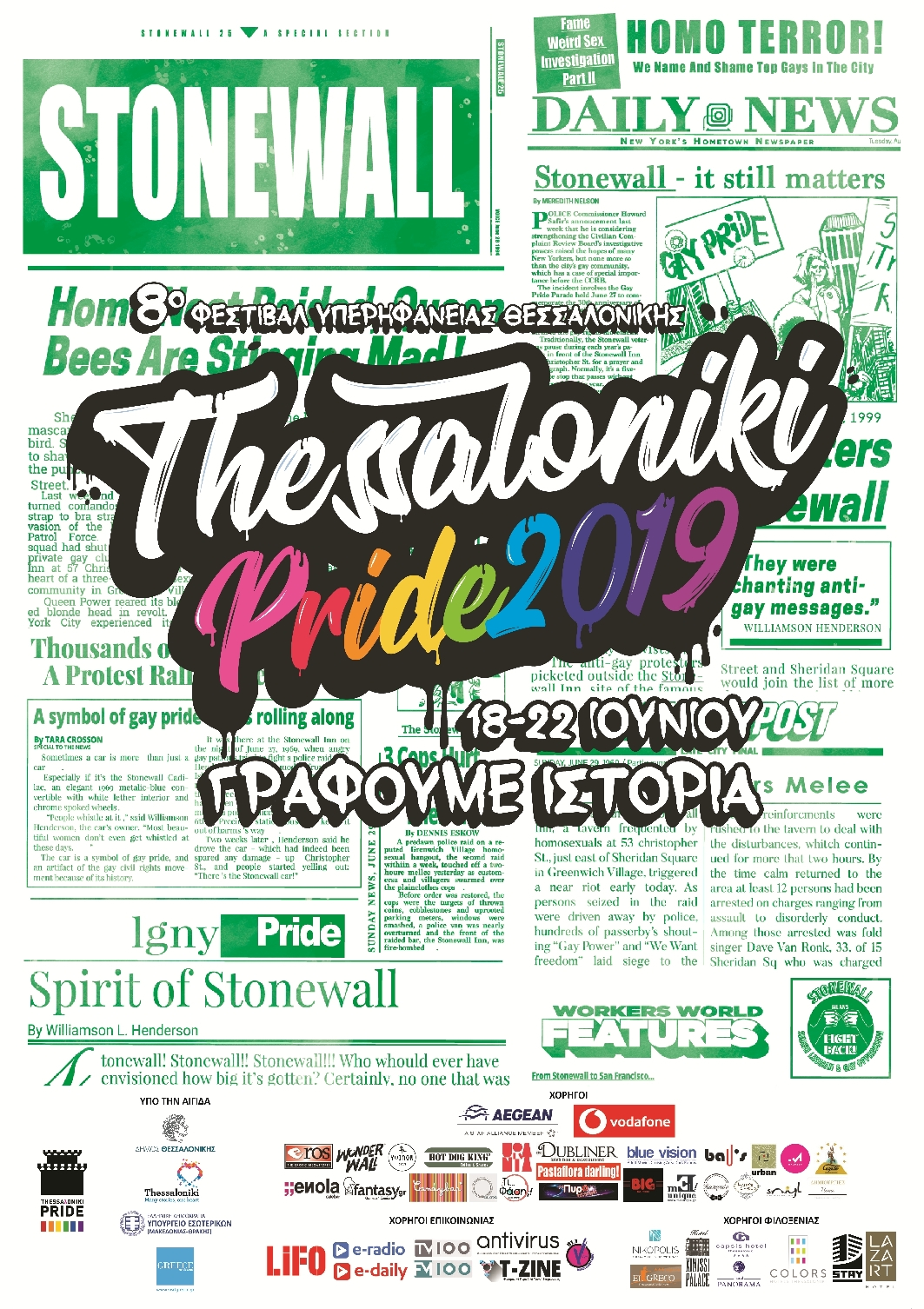 8th ThessPride 2019 poster (site)