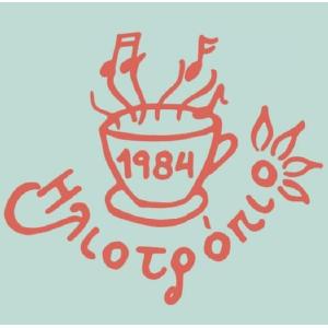 Iliotropio Cafe Logo