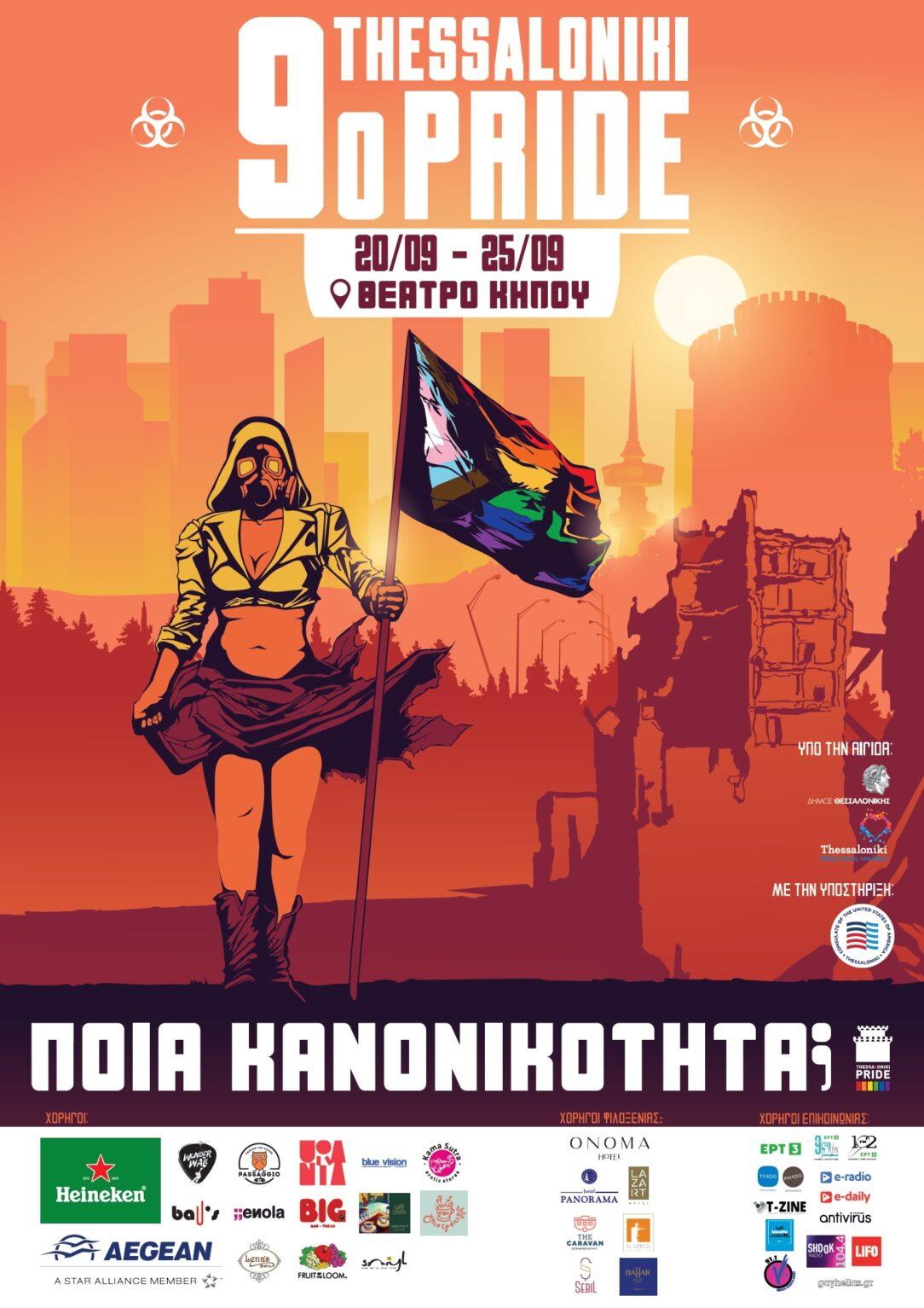 9th Thessaloniki Pride 2021 poster
