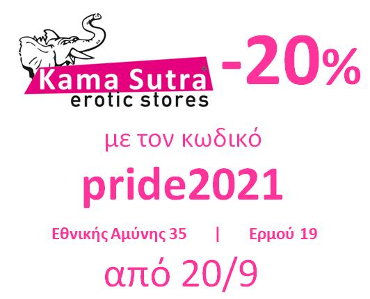 Pride Offer KamaSutra -20% εκπτωτικός κωδικός pride2021