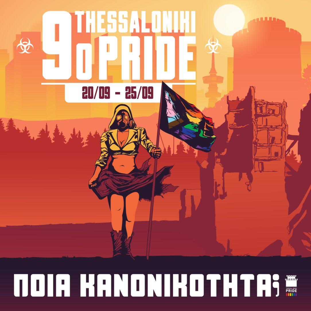 9ο Thessaloniki Pride poster